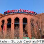 Busch-Stadium-(St.-Lois-Cardinalsの本拠地)